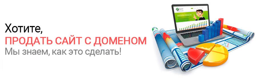 Продать сайт с доменом
